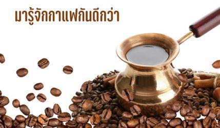 ประวัติของกาแฟ กาแฟที่เรากินนั้นมีที่มาจากไหนกันนะ