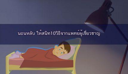 นอนหลับ ให้สนิท10วิธีจากแพทย์ผู้เชี่ยวชาญ