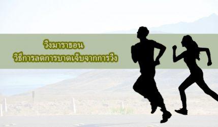 วิ่งมาราธอน วิธีการลดการบาดเจ็บจากการวิ่งมาราธอน