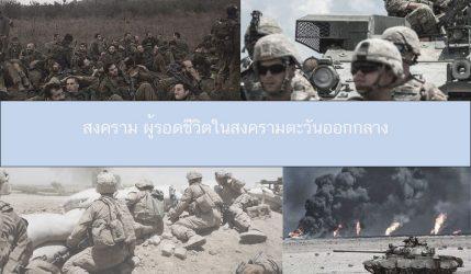 สงคราม ผู้รอดชีวิตในสงครามตะวันออกกลาง