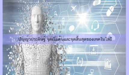 ปัญญาประดิษฐ์ จุดเริ่มต้นและจุดสิ้นสุดของเทคโนโลยี