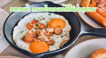 อาหารเช้า ทานอะไรตอนเช้าให้ดีต่อสุขภาพ