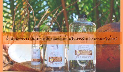 น้ำมันมะพร้าว มีผลข้างเคียงและข้อห้ามในการรับประทานอะไรบ้าง?
