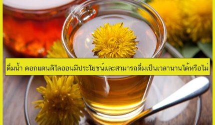 ดื่มน้ำ ดอกแดนดิไลออน มีประโยชน์และสามารถดื่มเป็นเวลานานได้หรือไม่