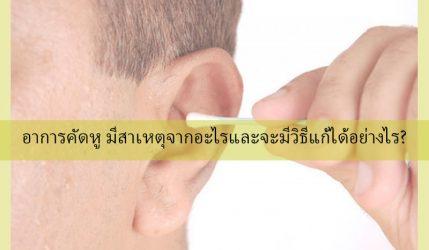 อาการคัดหู มีสาเหตุจากอะไรและจะมีวิธีแก้ได้อย่างไร?