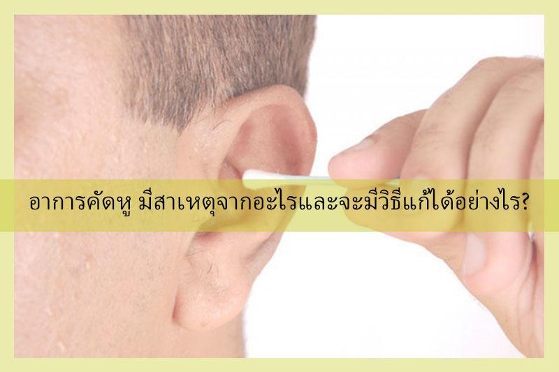อาการคัดหู