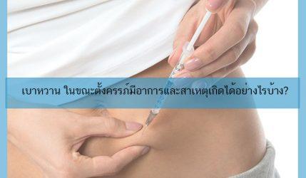 เบาหวาน ในขณะตั้งครรภ์มีอาการและสาเหตุเกิดได้อย่างไรบ้าง?