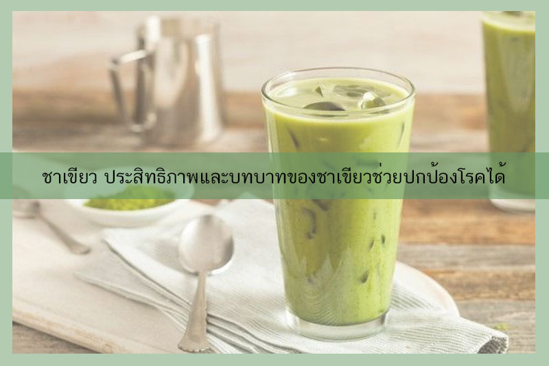 ชาเขียว