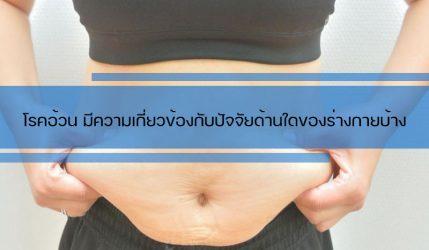 โรคอ้วน มีความเกี่ยวข้องกับปัจจัยด้านใดของร่างกายบ้าง