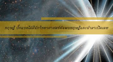 ทฤษฎี บิ๊กแบงได้มีนักวิทยาศาสตร์ค้นพบทฤษฎีและนำมาเปิดเผย