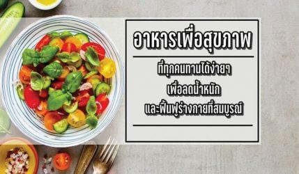 อาหารเพื่อสุขภาพ ที่ทุกคนทานได้ง่ายๆ เพื่อลดน้ำหนักและฟื้นฟูร่างกายที่สมบูรณ์