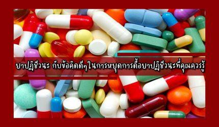 ยาปฏิชีวนะ กับข้อคิดดีๆในการหยุดการดื้อยาปฏิชีวนะที่คุณควรรู้