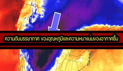 ความดันบรรยากาศ ของอุณหภูมิและความหนาแน่นของอากาศชื้น