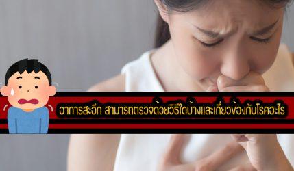 อาการสะอึก สามารถตรวจด้วยวิธีใดบ้างและเกี่ยวข้องกับโรคอะไร