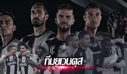 ทีมยูเวนตุส สโมสรฟุตบอลยูเวนตุส จะแนะนำมิดฟิลด์คนใหม่ ในฤดูกาลนี้