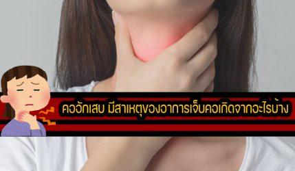 คออักเสบ มีสาเหตุของอาการเจ็บคอเกิดจากอะไรบ้าง