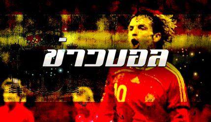 ข่าวบอล วิลล่ามีความหวังในการทำลายทีมสเปนเเละคว้าเเชมป์มาให้ได้