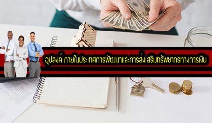อุปสงค์ ภายในประเทศการพัฒนาและการส่งเสริมทรัพยากรทางการเงิน